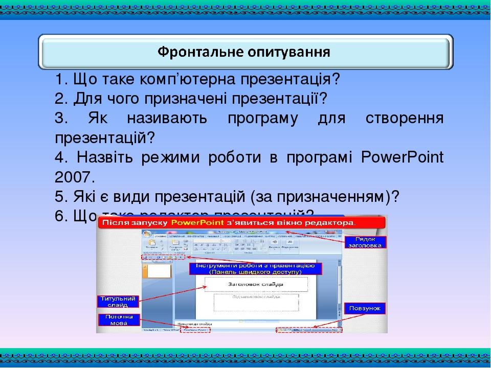 1. Що таке комп'ютерна презентація? 2. Для чого призначені презентації? 3. Як називають програму для створення презентацій? 4. Назвіть режими робот...