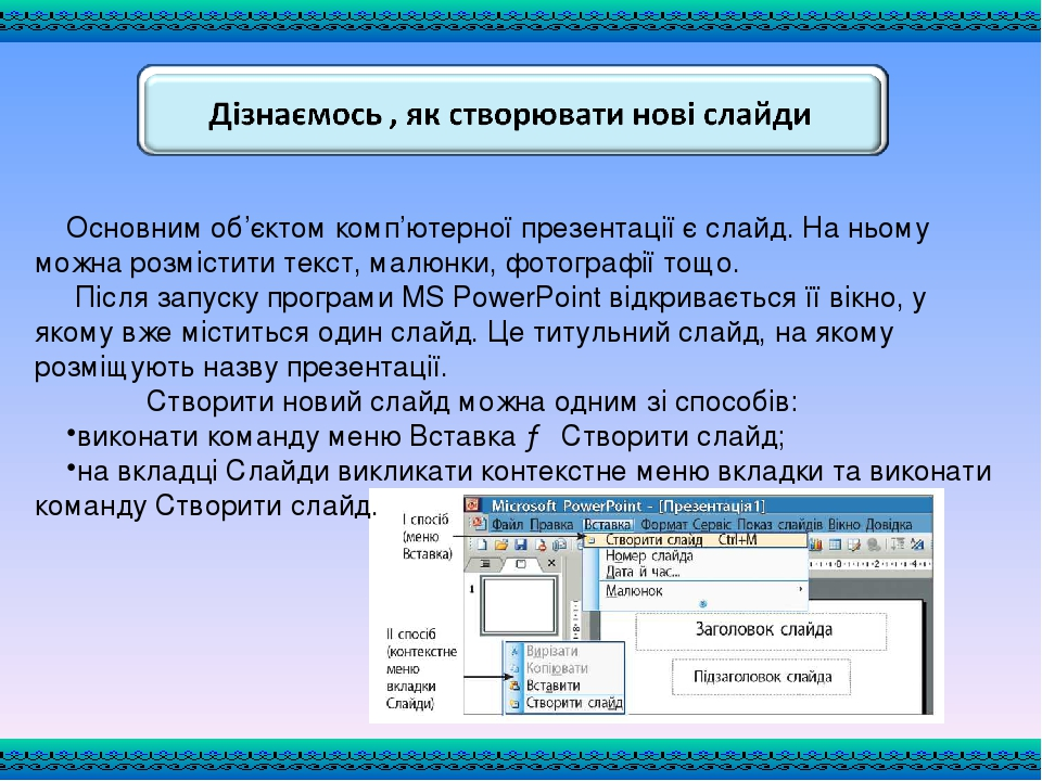 Основним об'єктом комп'ютерної презентації є слайд. На ньому можна розмістити текст, малюнки, фотографії тощо. Після запуску програми MS PowerPoint...
