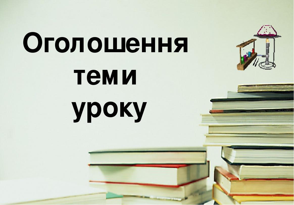 Вивчення нового матеріалу та набування нових умінь