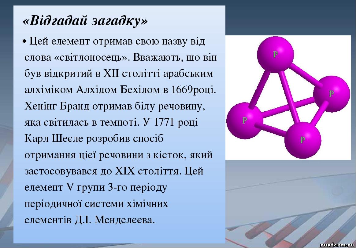 Вивчення нового матеріалу і набування знань Демонстрація наочностей ( малюнки, схеми, таблиці, колекції, моделі)