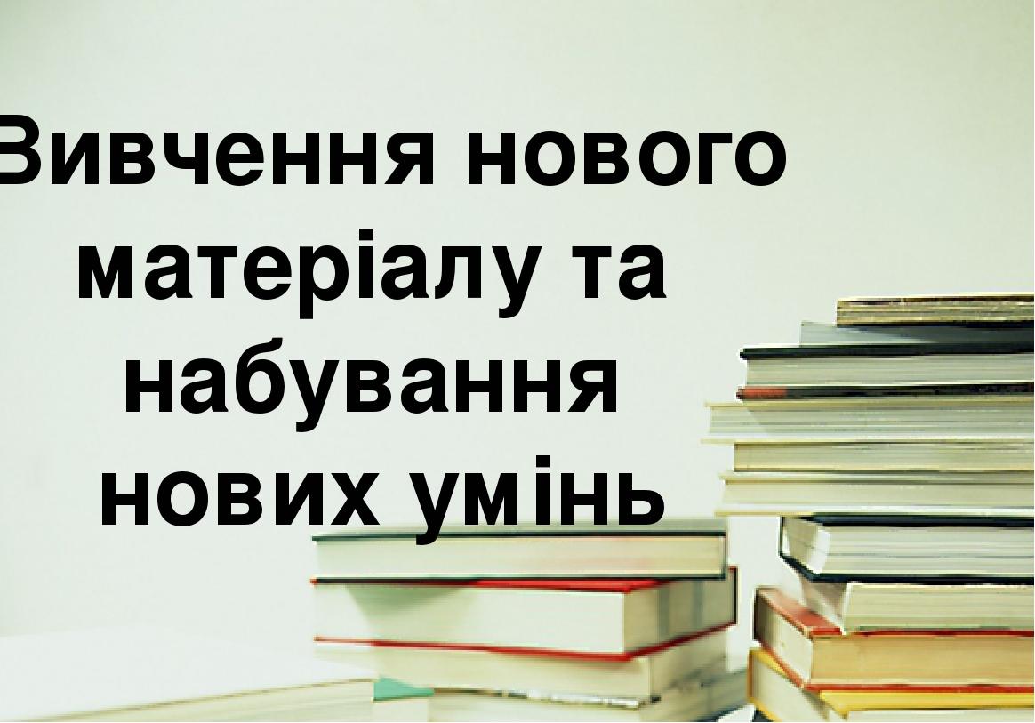 «…Хімії в жодному разі навчитися неможливо, не убачивши самої практики й не беручись за хімічні операції» М.В. Ломоносов.