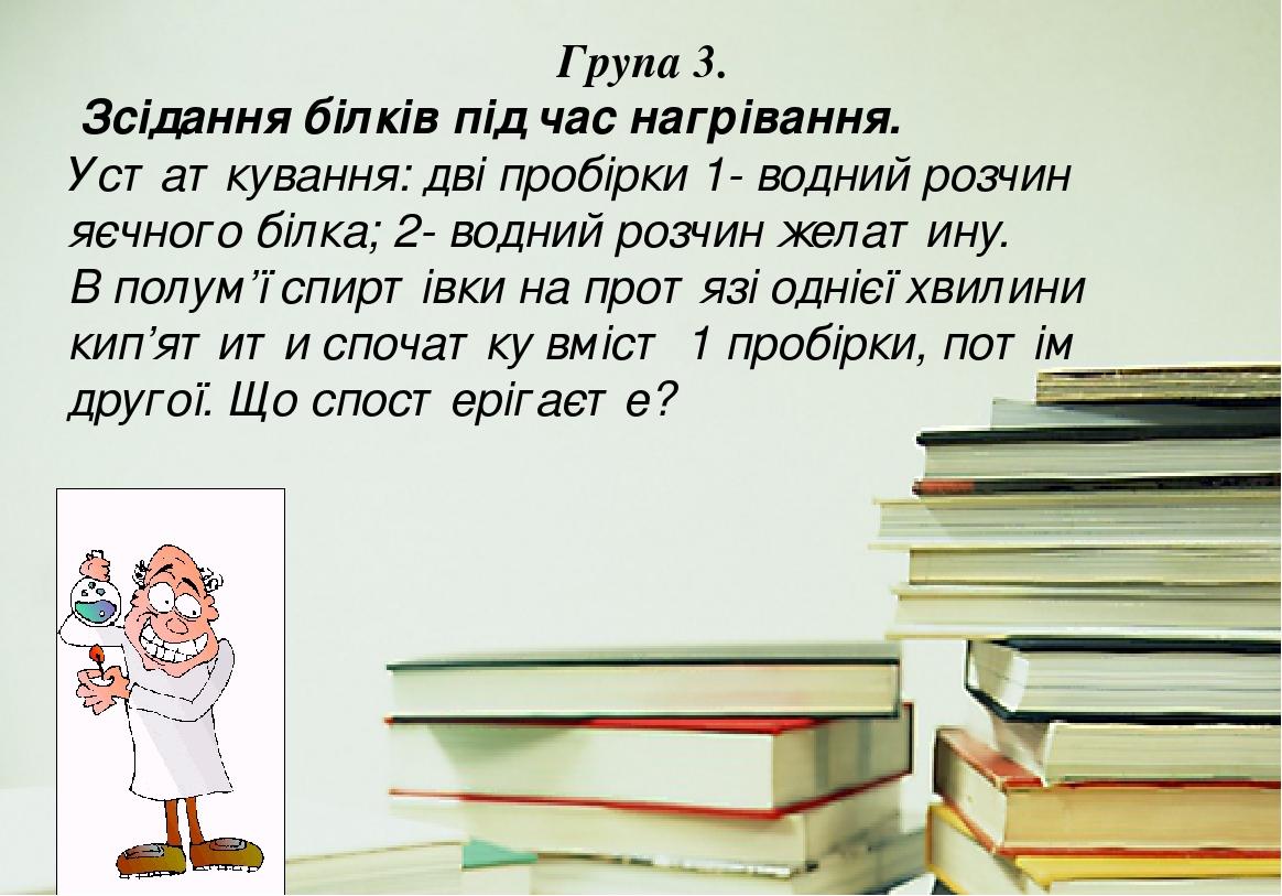 Удосконалення знань і вмінь учнів Лабіринт Старт Ti Rb As Fe Be Zn Ca Si Mn B Cu Ag Al Фініш