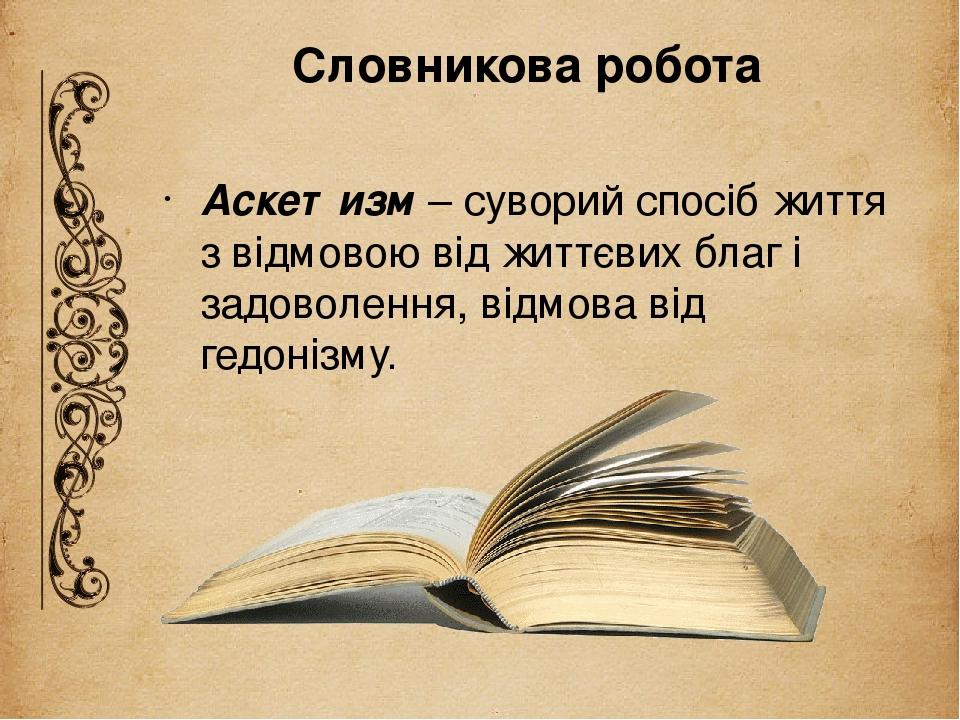 Словникова робота Аскетизм – суворий спосіб життя з відмовою від життєвих благ і задоволення, відмова від гедонізму. Слайд 6
