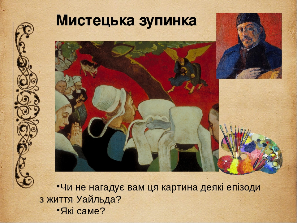 Мистецька зупинка Слайд 6 Чи не нагадує вам ця картина деякі епізоди з життя Уайльда? Які саме?