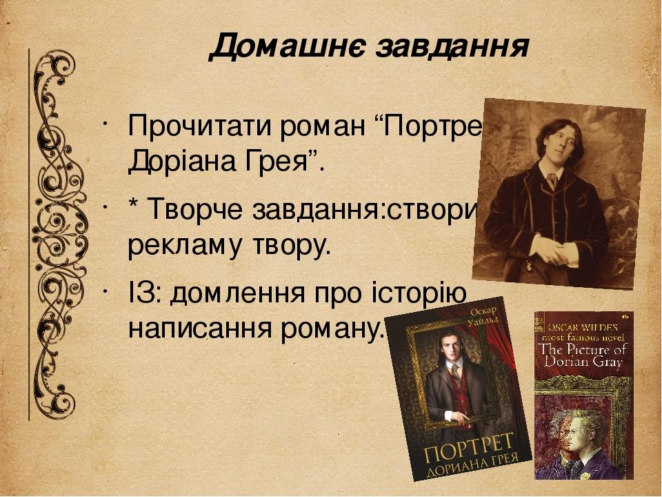 """Домашнє завдання Прочитати роман """"Портрет Доріана Грея"""". * Творче завдання:створити рекламу твору. ІЗ: домлення про історію написання роману. Слайд 6"""