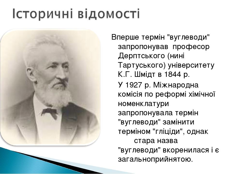 """Вперше термін """"вуглеводи"""" запропонував професор Дерптського (нині Тартуського) університету К.Г. Шмідт в 1844 р. У 1927 р. Міжнародна комісія по ре..."""