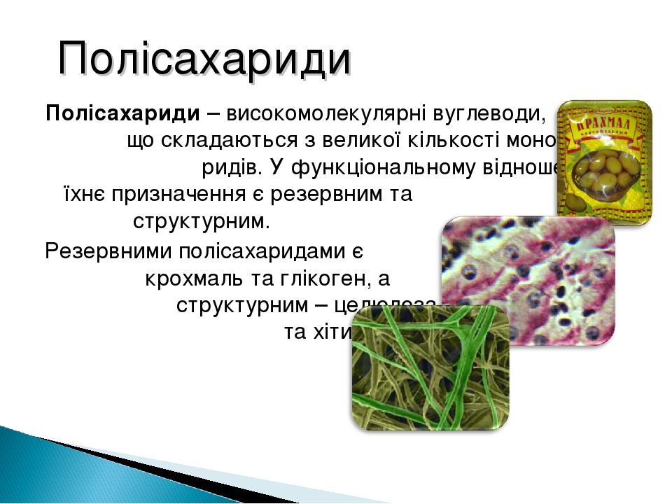 Полісахариди – високомолекулярні вуглеводи, що складаються з великої кількості моносаха- ридів. У функціональному відношенні їхнє призначення є рез...