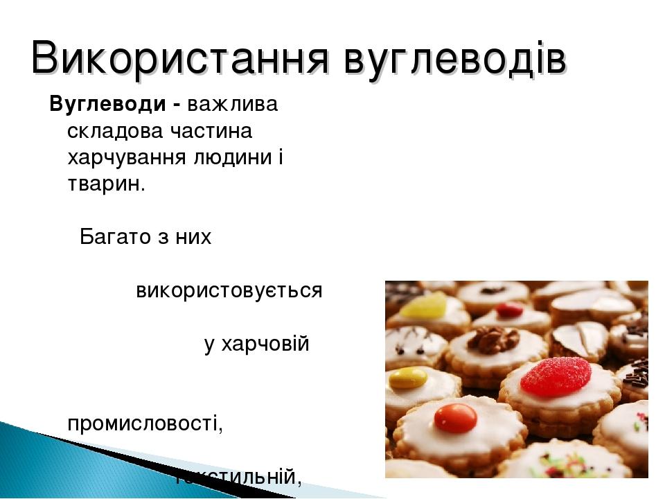 Вуглеводи - важлива складова частина харчування людини і тварин. Багато з них використовується у харчовій промисловості, текстильній, при виготовле...