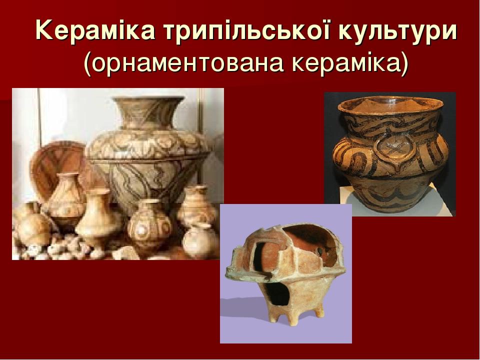 Кераміка трипільської культури (орнаментована кераміка)