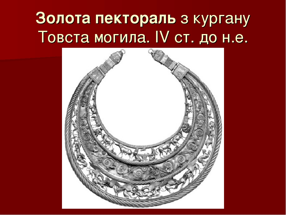 Золота пектораль з кургану Товста могила. ІV ст. до н.е.