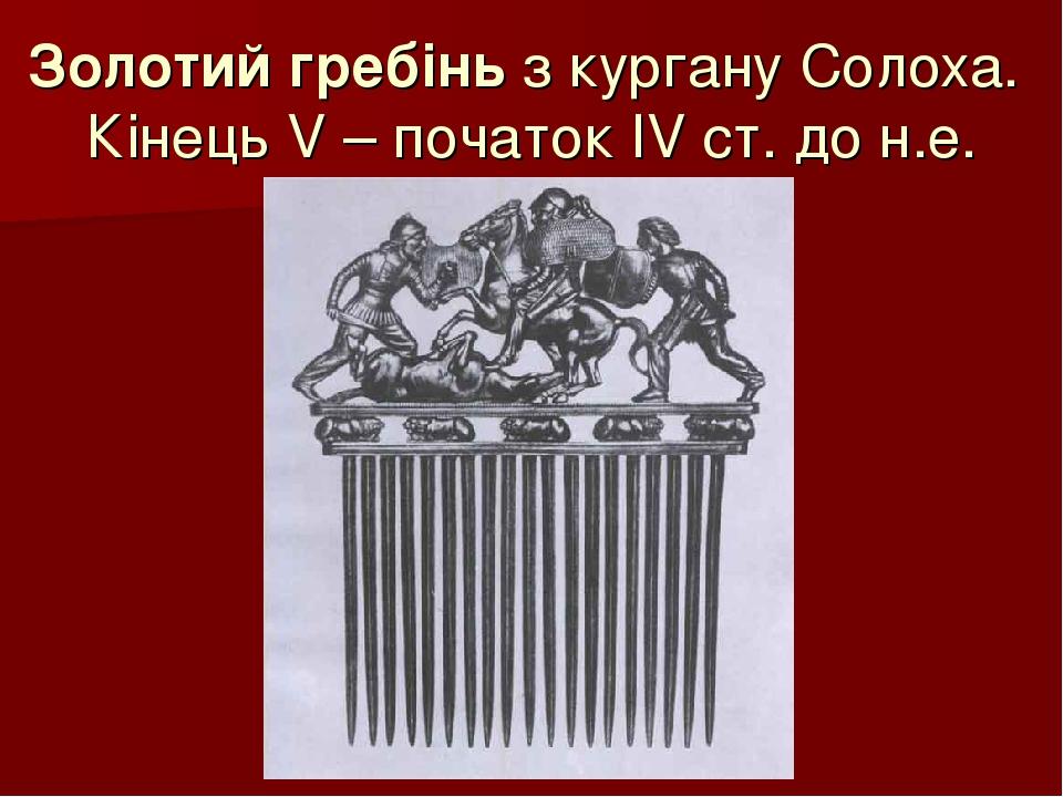 Золотий гребінь з кургану Солоха. Кінець V – початок ІV ст. до н.е.