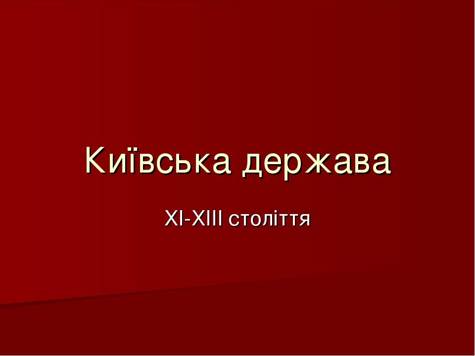Київська держава ХІ-ХІІІ століття