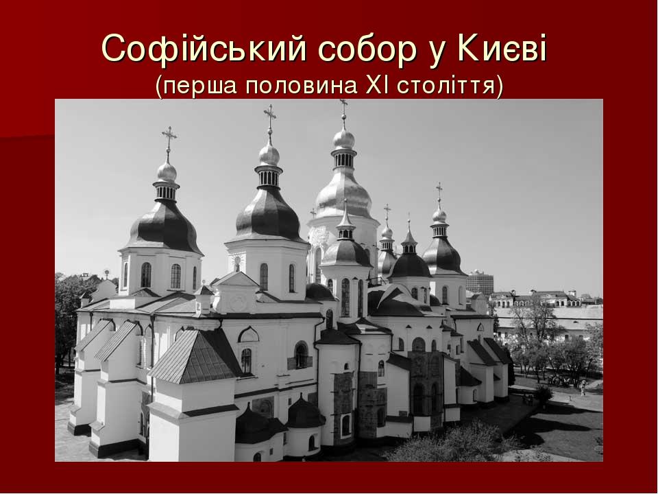 Софійський собор у Києві (перша половина ХІ століття)