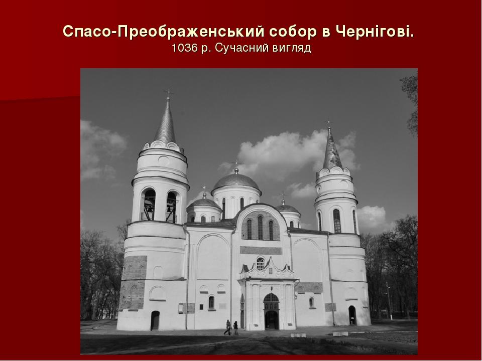 Спасо-Преображенський собор в Чернігові. 1036 р. Сучасний вигляд