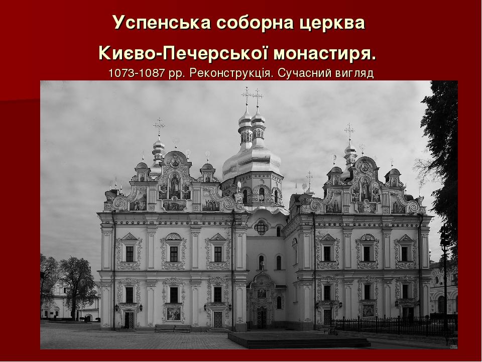 Успенська соборна церква Києво-Печерської монастиря. 1073-1087 рр. Реконструкція. Сучасний вигляд