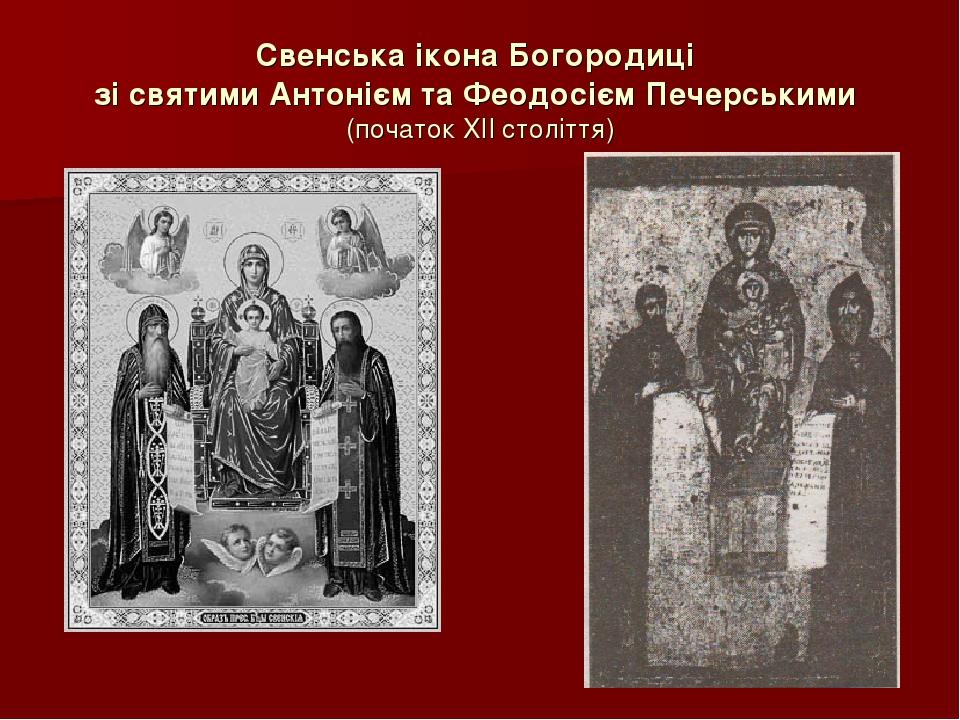 Свенська ікона Богородиці зі святими Антонієм та Феодосієм Печерськими (початок ХІІ століття)