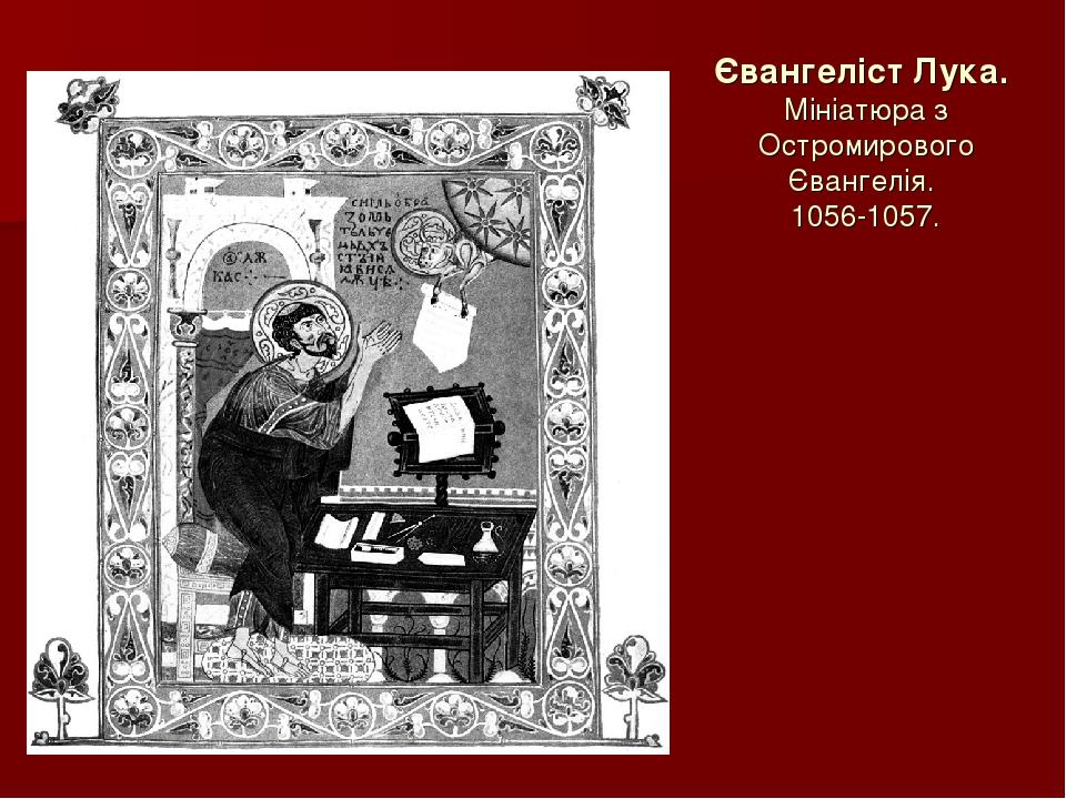 Євангеліст Лука. Мініатюра з Остромирового Євангелія. 1056-1057.