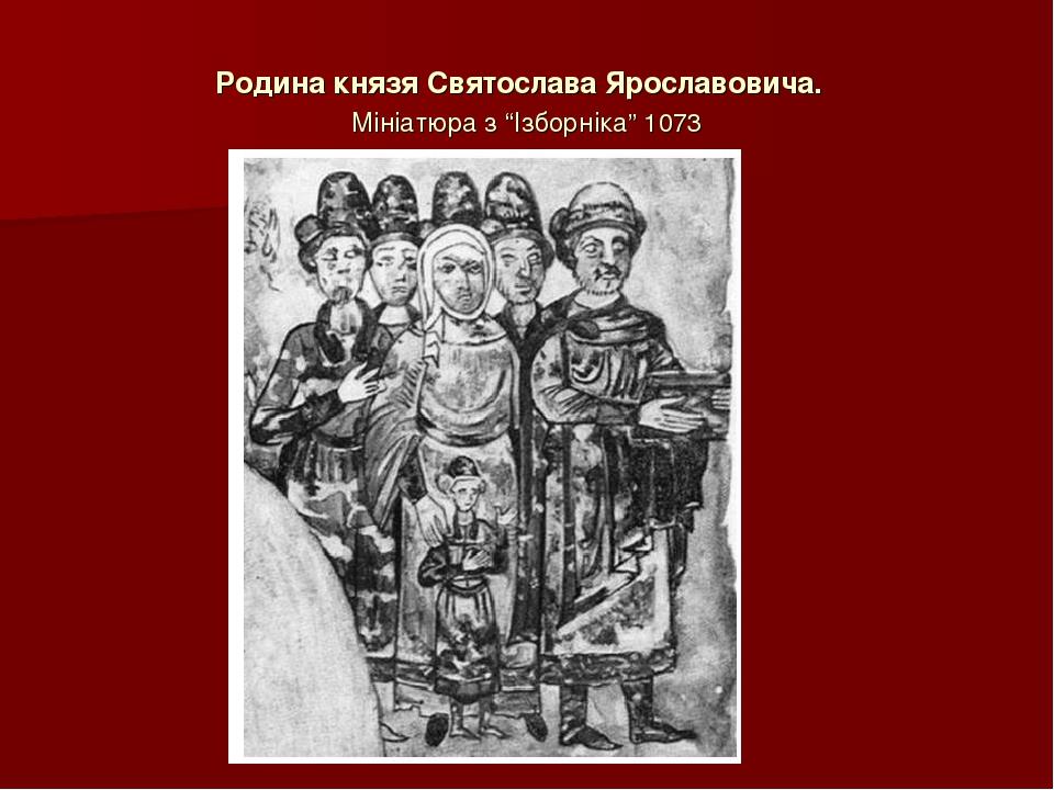 """Родина князя Святослава Ярославовича. Мініатюра з """"Ізборніка"""" 1073"""