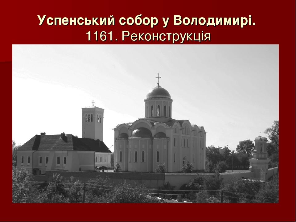 Успенський собор у Володимирі. 1161. Реконструкція