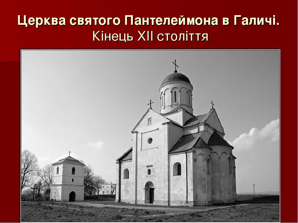 Церква святого Пантелеймона в Галичі. Кінець ХІІ століття