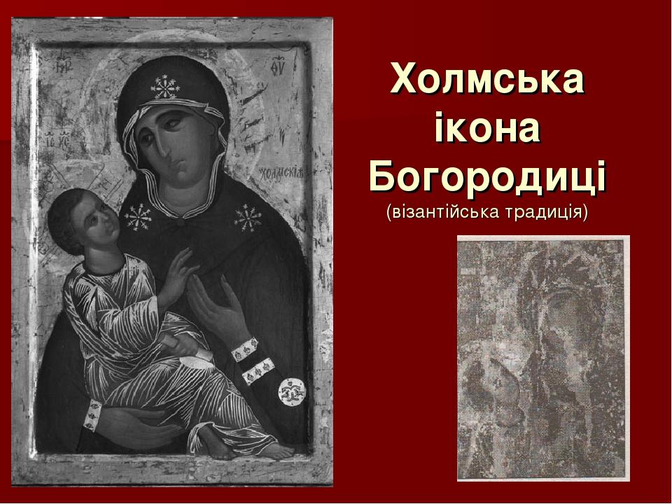 Холмська ікона Богородиці (візантійська традиція)