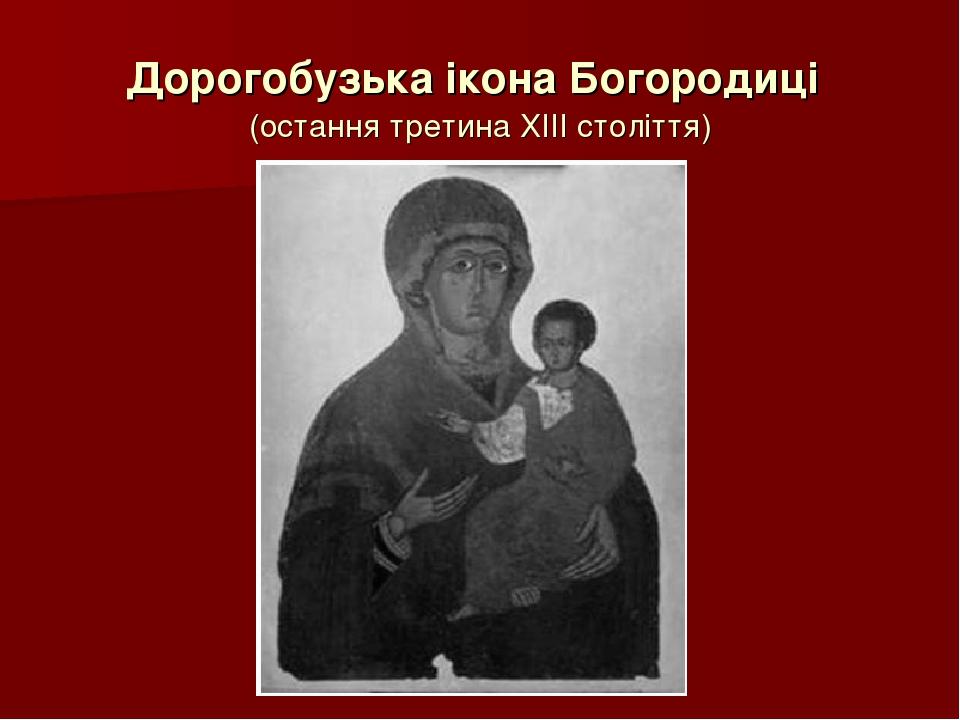 Дорогобузька ікона Богородиці (остання третина ХІІІ століття)