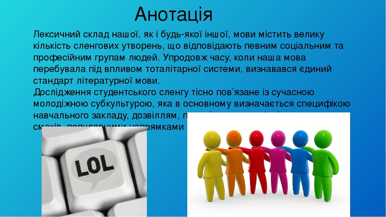 Анотація Лексичний склад нашої, як і будь-якої іншої, мови містить велику кількість сленгових утворень, що відповідають певним соціальним та профес...