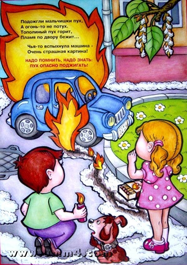 Картинки про огонь и пожар для детей