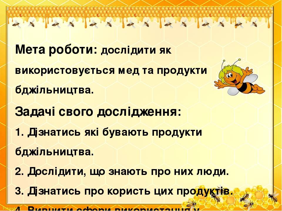 Мета роботи: дослідити як використовується мед та продукти бджільництва. Задачі свого дослідження: 1. Дізнатись які бувають продукти бджільництва. ...