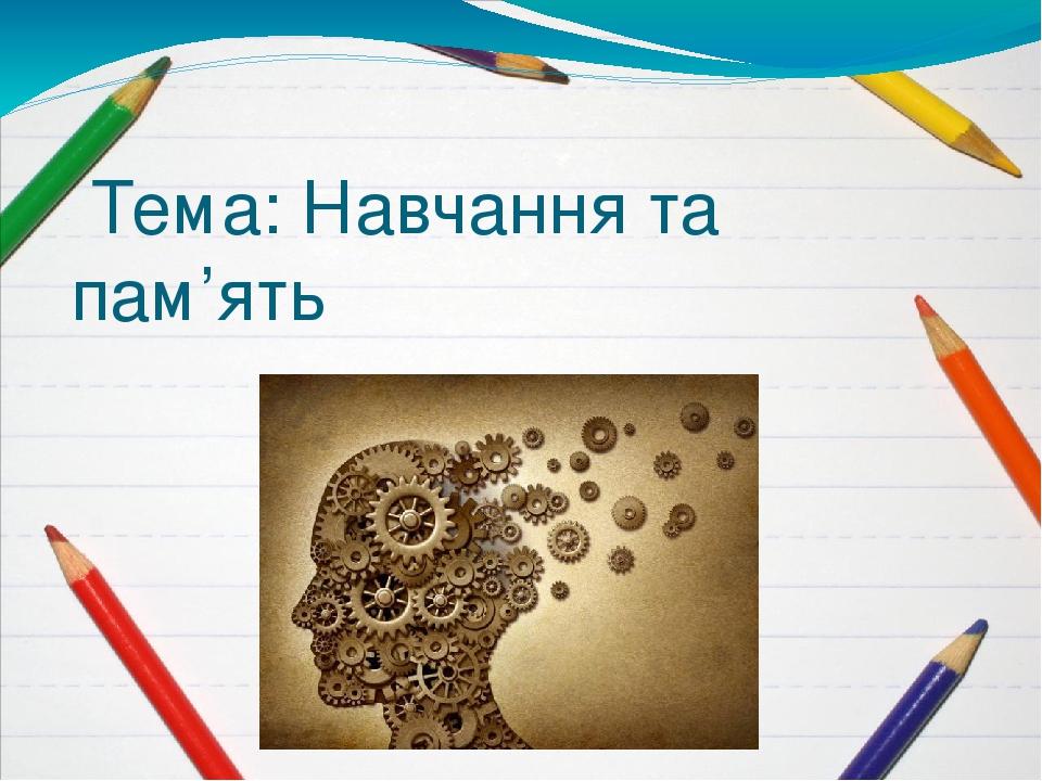 Тема: Навчання та пам'ять