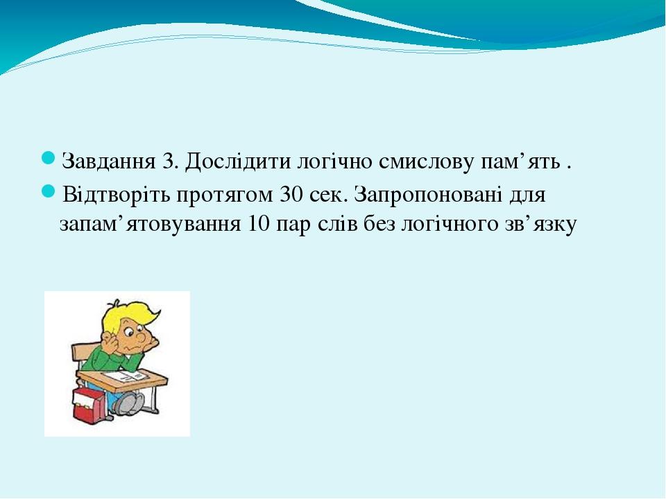 Завдання 3. Дослідити логічно смислову пам'ять . Відтворіть протягом 30 сек. Запропоновані для запам'ятовування 10 пар слів без логічного зв'язку