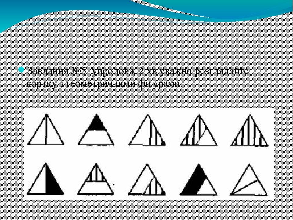 Завдання №5 упродовж 2 хв уважно розглядайте картку з геометричними фігурами.