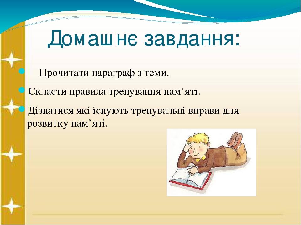 Домашнє завдання: Прочитати параграф з теми. Скласти правила тренування пам'яті. Дізнатися які існують тренувальні вправи для розвитку пам'яті.
