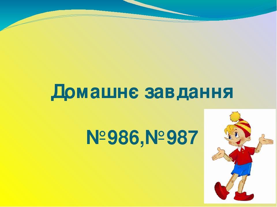 Домашнє завдання №986,№987