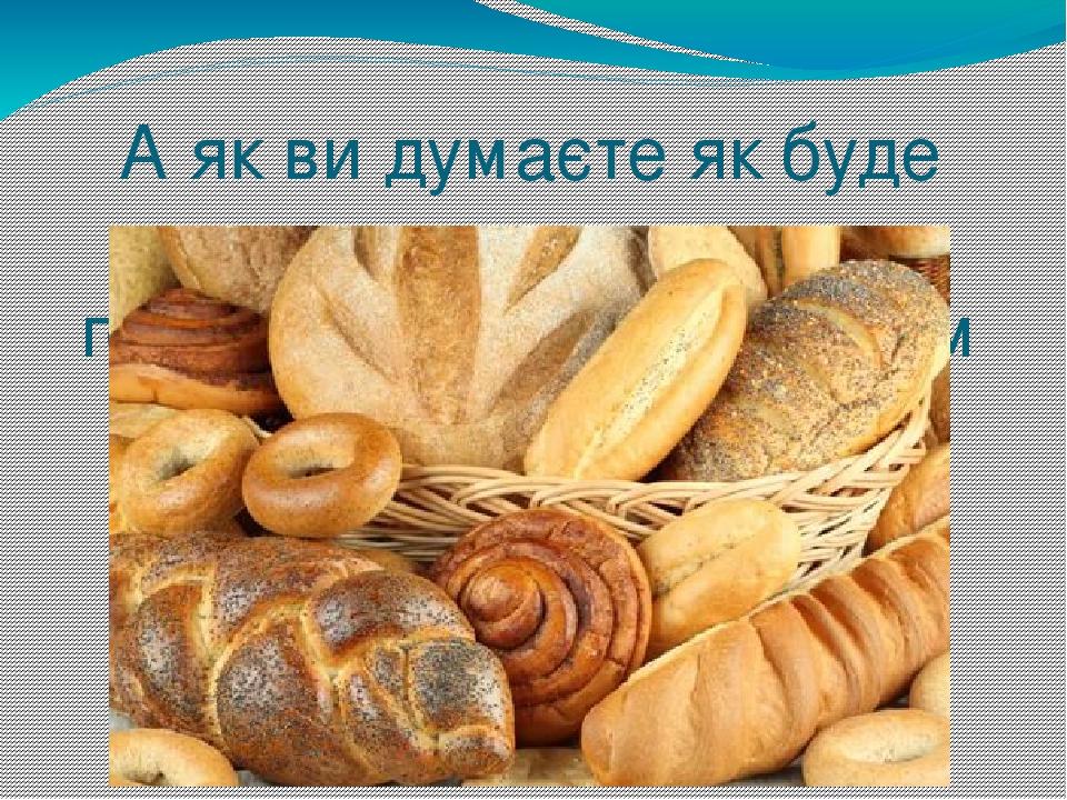 А як ви думаєте як буде називатися галузь господарства, що дає нам найсвятіше – хліб?