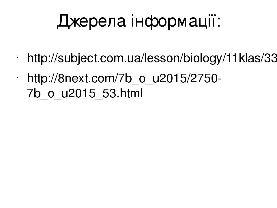 Джерела інформації: http://subject.com.ua/lesson/biology/11klas/33.html http://8next.com/7b_o_u2015/2750-7b_o_u2015_53.html