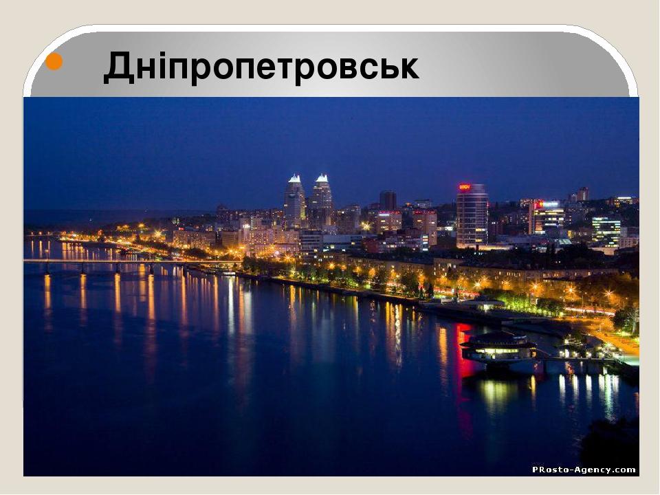 Дніпропетровськ Дніпропетровськ