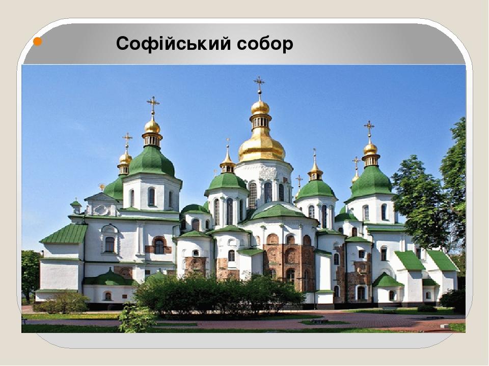 Софіївський собор Софійський собор