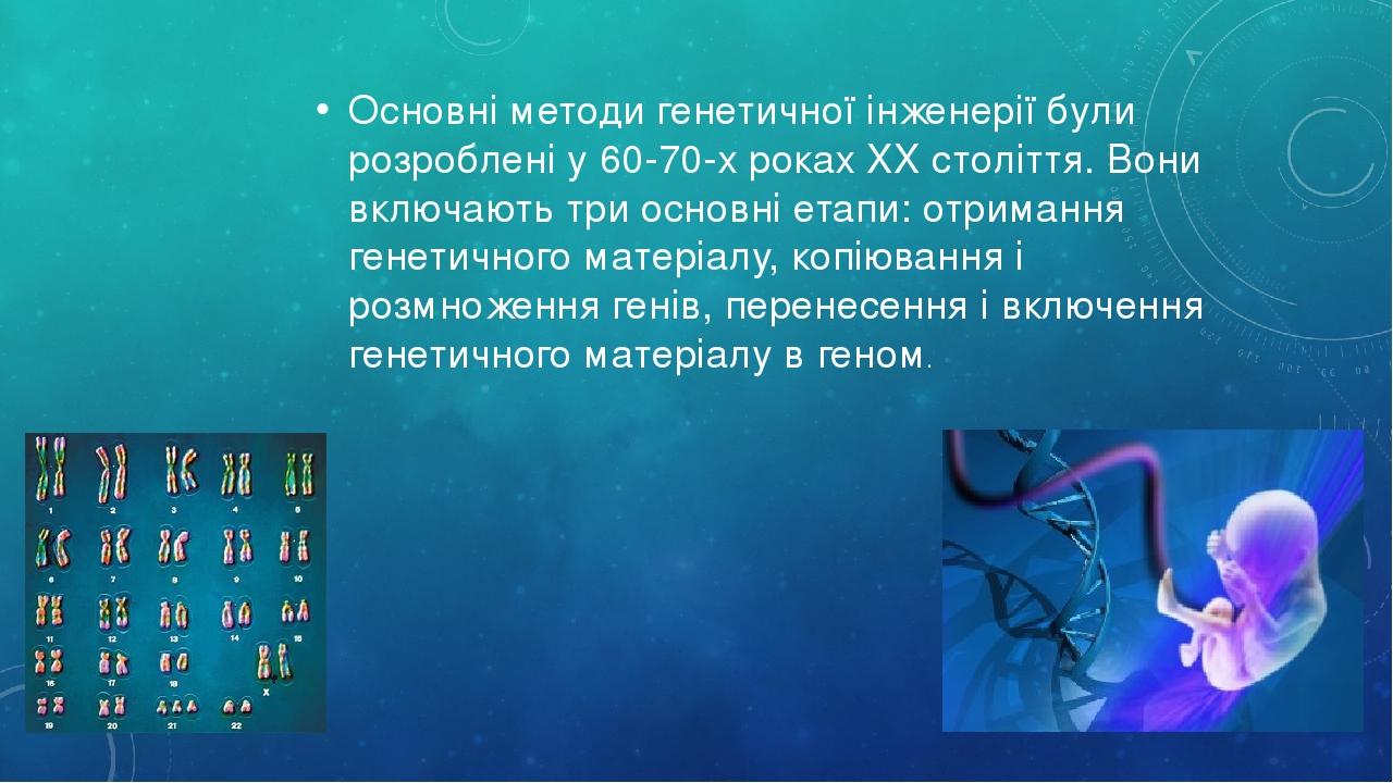 Основні методи генетичної інженерії були розроблені у 60-70-х роках XX століття. Вони включають три основні етапи: отримання генетичного матеріалу,...