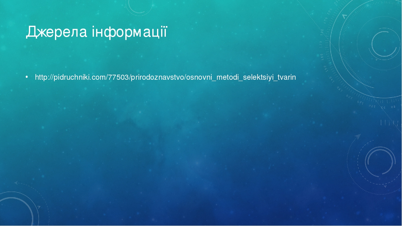 Джерела інформації http://pidruchniki.com/77503/prirodoznavstvo/osnovni_metodi_selektsiyi_tvarin