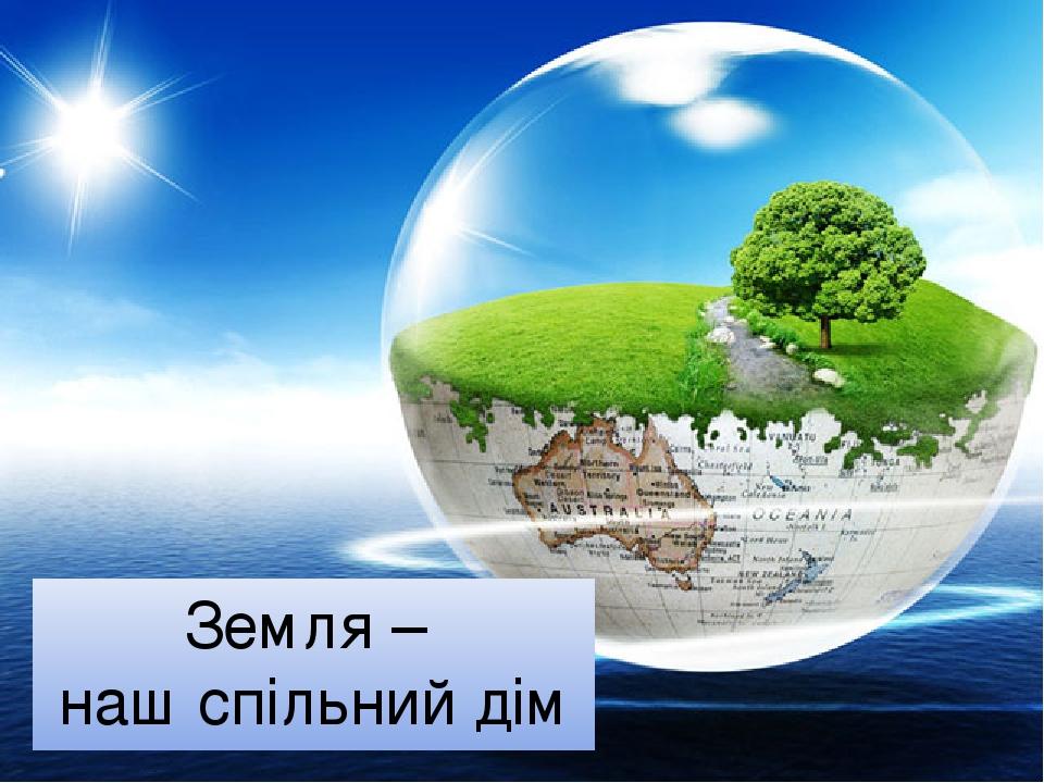 Земля – наш спільний дім