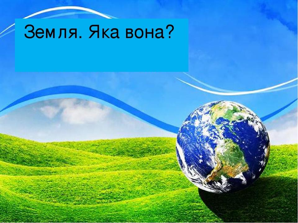Земля. Яка вона?