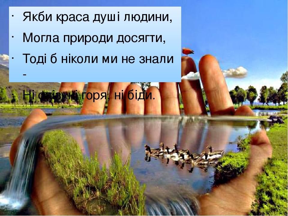 Якби краса душі людини, Могла природи досягти, Тоді б ніколи ми не знали - Ні сліз, ні горя, ні біди.
