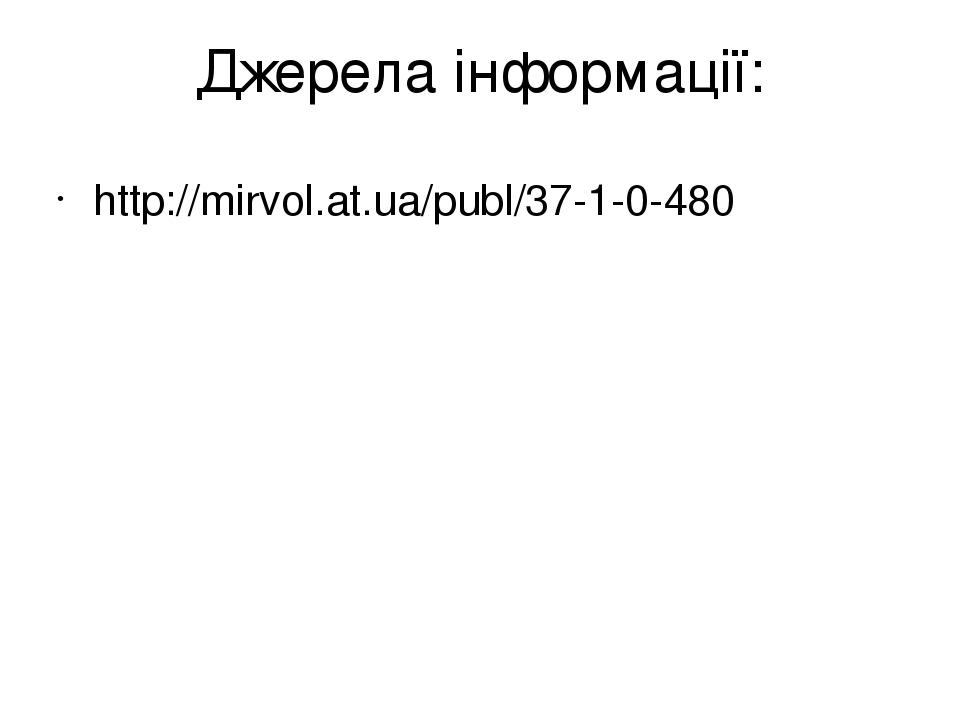 Джерела інформації: http://mirvol.at.ua/publ/37-1-0-480