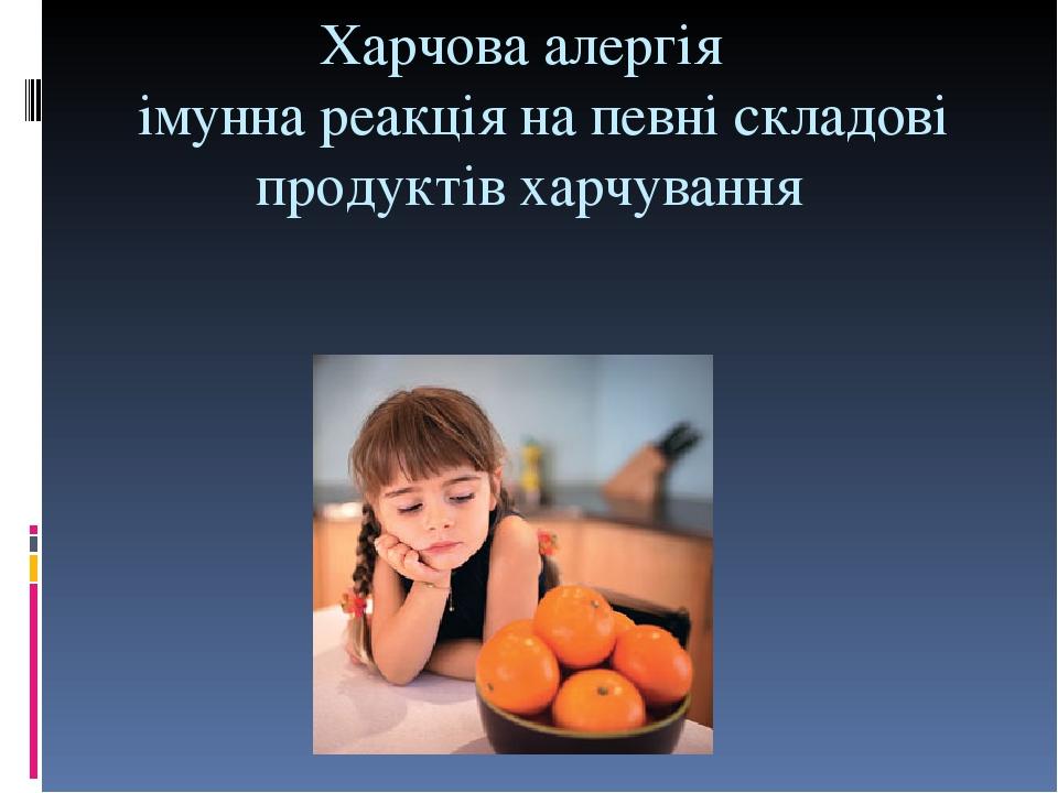 Харчова алергія імунна реакція на певні складові продуктів харчування