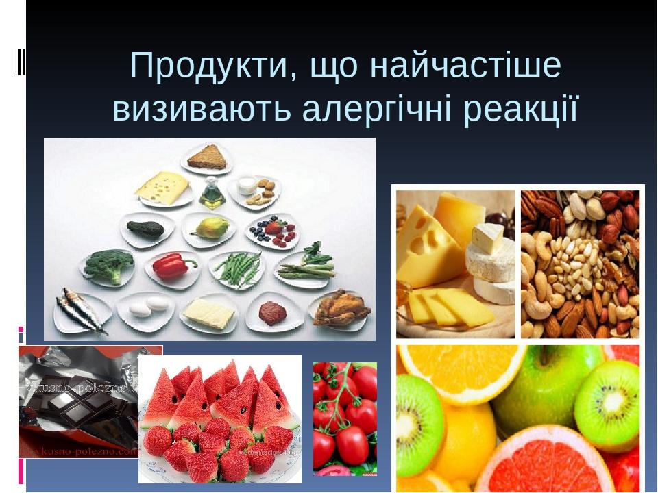 Продукти, що найчастіше визивають алергічні реакції