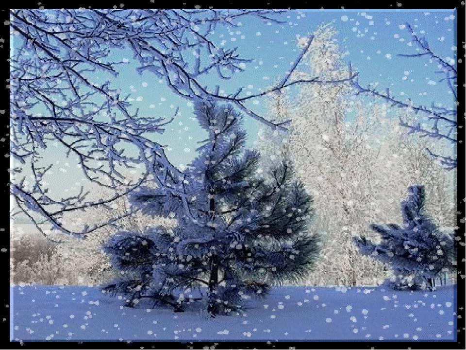 Открытка снег пошел