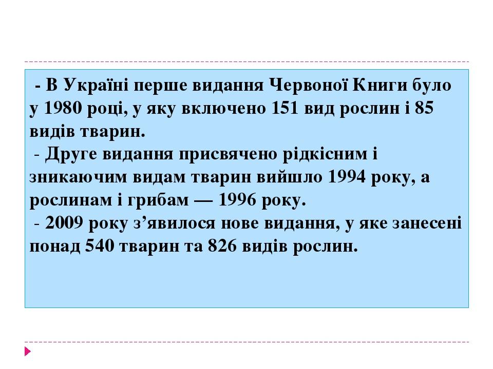 - В Україні перше видання Червоної Книги було у 1980 році, у яку включено 151 вид рослин і 85 видів тварин. - Друге видання присвячено рідкісним і ...