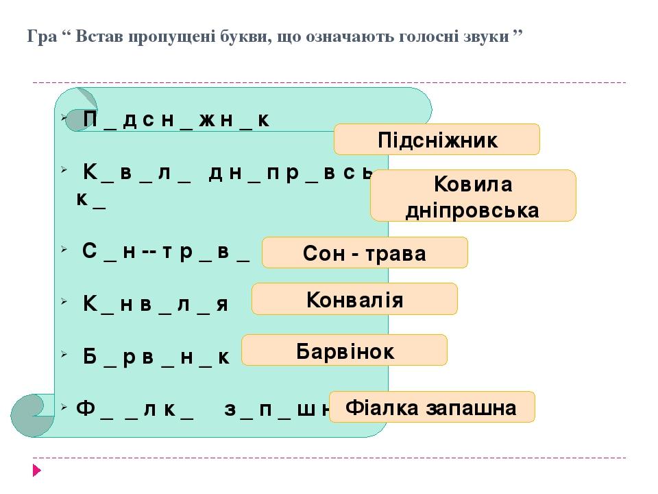 """Гра """" Встав пропущені букви, що означають голосні звуки """" П _ д с н _ ж н _ к К _ в _ л _ д н _ п р _ в с ь к _ С _ н -- т р _ в _ К _ н в _ л _ я ..."""