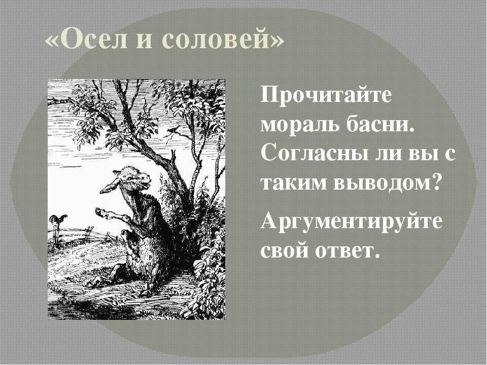 оценка и а крылов соловей картинки очень прочное дерево